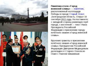 Памятник-стела «Город воинской славы»—памятник, расположенный на площади Побед