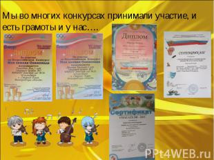 Мы во многих конкурсах принимали участие, и есть грамоты и у нас….