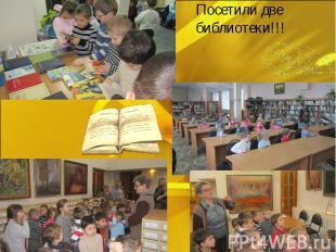Посетили две библиотеки!!!