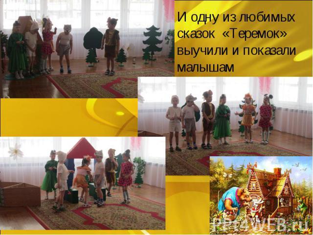 И одну из любимых сказок «Теремок» выучили и показали малышам