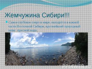 Жемчужина Сибири!!! Самое глубокое озеро в мире, находится в южной части Восточн