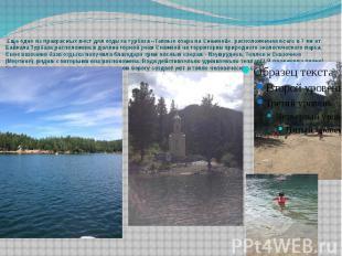 Ещё одно из прекрасных мест для отдыха турбаза «Теплые озера на Снежной». распол