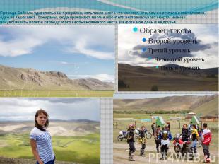 Природа Байкала удивительна и прекрасна, есть такие места что кажется, что, там