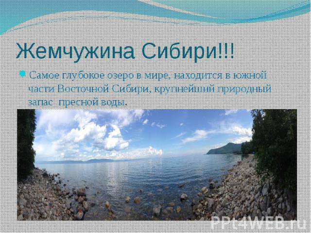 Жемчужина Сибири!!! Самое глубокое озеро в мире, находится в южной части Восточной Сибири, крупнейший природный запас пресной воды.