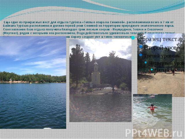 Ещё одно из прекрасных мест для отдыха турбаза «Теплые озера на Снежной». расположенная всего в 7 км от Байкала Турбаза расположена в долине горной реки Снежной на территории природного экологического парка. Свое название база отдыха получила благод…