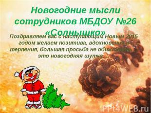 Новогодние мысли сотрудников МБДОУ №26 «Солнышко» Поздравляем вас с наступающим