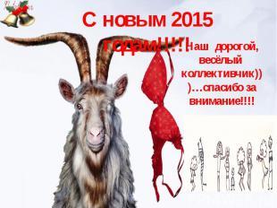 Наш дорогой, весёлый коллективчик)))…спасибо за внимание!!!!