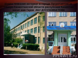 Школа гимназия-интернат в городе Петропавловске Северо-Казахстанской области рес