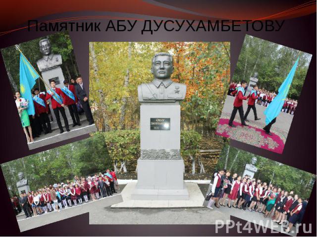 Памятник АБУ ДУСУХАМБЕТОВУ