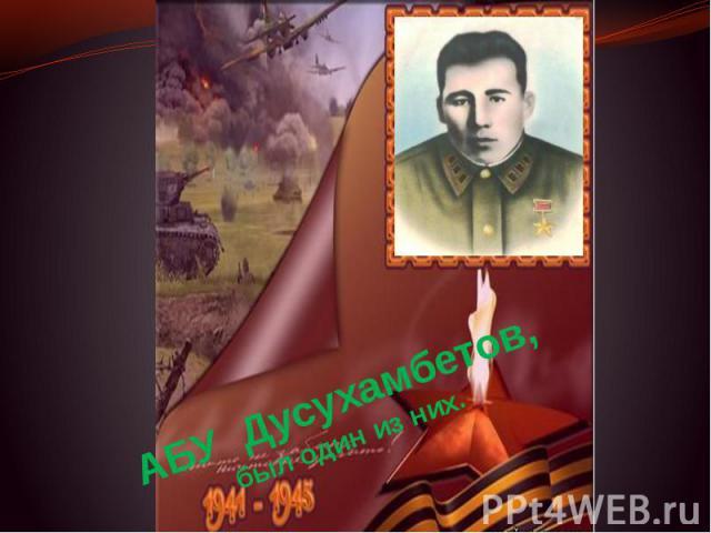 АБУ Дусухамбетов, был один из них.