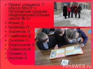 Проект учащихся 7 класса МБОУ « Петуховская средняя общеобразовательная школа №