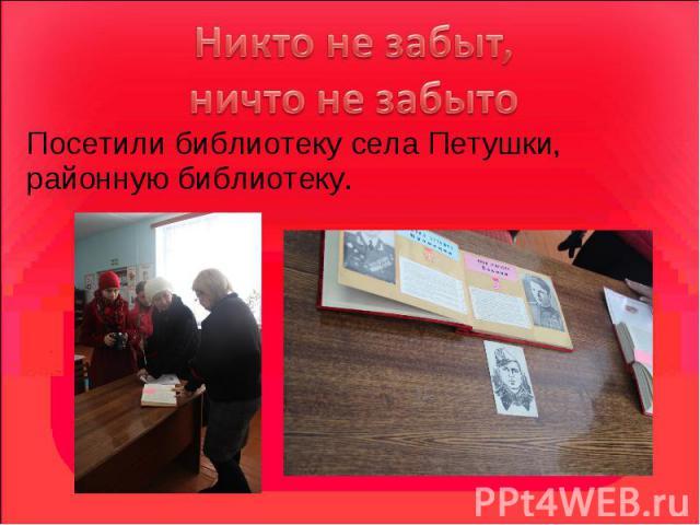 Посетили библиотеку села Петушки, районную библиотеку. Посетили библиотеку села Петушки, районную библиотеку.