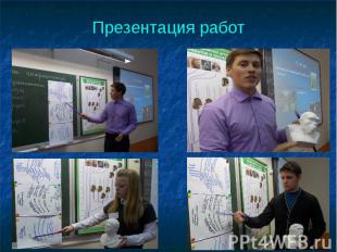 Презентация работ Презентация работ