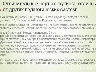 система «специальностей»; в Русском Союзе Скаутов существует более 80 специально
