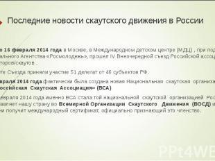 С 14 по 16 февраля 2014 года в Москве, в Международном детском центре (МДЦ) , пр