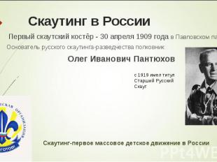 Первый скаутский костёр - 30 апреля 1909 года в Павловском парке Первый скаутски