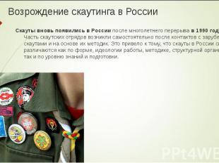 Скауты вновь появились в России после многолетнего перерыва в 1990 году. Часть с