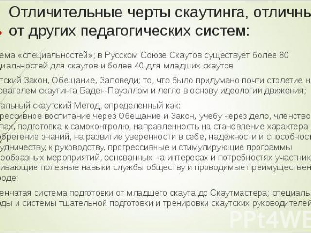 система «специальностей»; в Русском Союзе Скаутов существует более 80 специальностей для скаутов и более 40 для младших скаутов система «специальностей»; в Русском Союзе Скаутов существует более 80 специальностей для скаутов и более 40 для младших с…