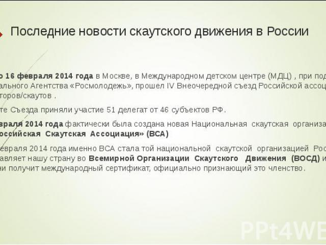 С 14 по 16 февраля 2014 года в Москве, в Международном детском центре (МДЦ) , при поддержке Федерального Агентства «Росмолодежь», прошел IV Внеочередной съезд Российской ассоциации навигаторов/скаутов . С 14 по 16 февраля 2014 года в Москве, в Между…