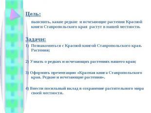 Цель: выяснить, какие редкие и исчезающие растения Красной книги Ставропольского