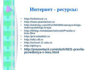 http://tolkslovar.ru http://tolkslovar.ru http://www.plantarium.ru http://mirkni