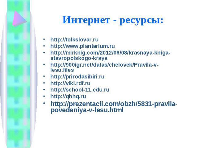 http://tolkslovar.ru http://tolkslovar.ru http://www.plantarium.ru http://mirknig.com/2012/06/08/krasnaya-kniga-stavropolskogo-kraya http://900igr.net/datas/chelovek/Pravila-v-lesu.files http://prirodasibiri.ru http://viki.rdf.ru http://school-11.ed…