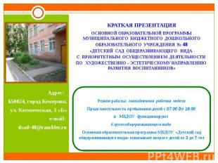 Адрес: Адрес: 650024, город Кемерово, ул. Космическая, 3 «Б» e-mail: dsad-48@ram