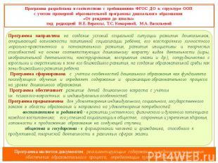 Программа разработана в соответствии с требованиями ФГОС ДО к структуре ООП с уч