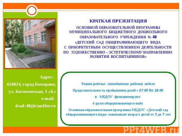 Адрес: Адрес: 650024, город Кемерово, ул. Космическая, 3 «Б» e-mail: dsad-48@rambler.ru