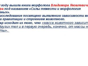 В 1960 году вышла книга морфолога Владимира Яковлевича Бровара под названием «Си