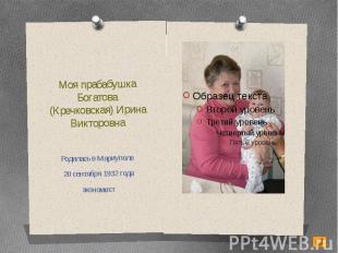 Моя прабабушкаБогатова (Кречковская) Ирина ВикторовнаРодилась в Мариуполе 20 сен