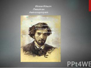 Исаак Ильич ЛевитанАвтопортрет