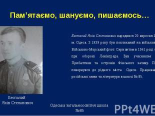 Пам'ятаємо, шануємо, пишаємось… Беспалий Яків Степанович народився 20 вересня 19