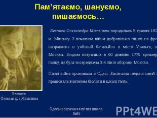 Беспала Олександра Матвіївна народилась 5 травня 1922 року в м. Мінську. З почат