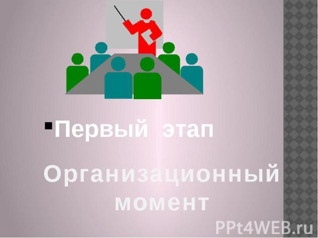 Организационный момент