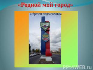 «Родной мой город»