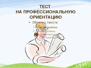 ТЕСТ НА ПРОФЕССИОНАЛЬНУЮ ОРИЕНТАЦИЮ