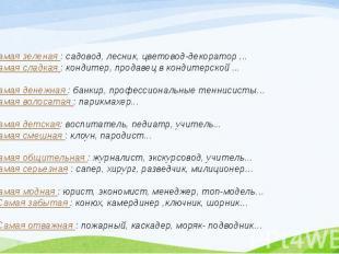 1.Самая зеленая : садовод, лесник, цветовод-декоратор ...1.Самая зеленая : садов