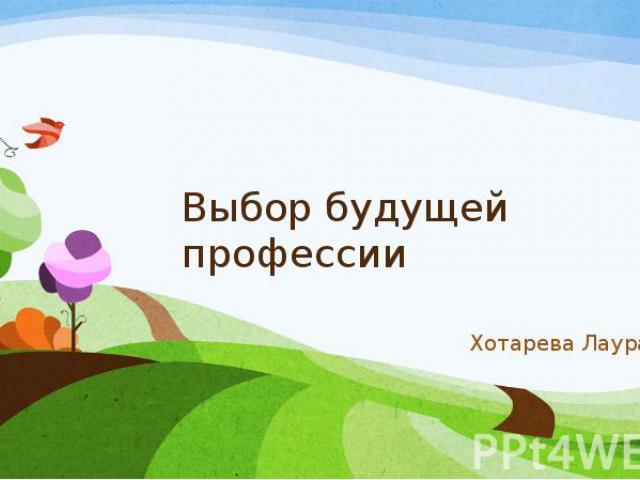 Выбор будущей профессии Хотарева Лаура 8Э