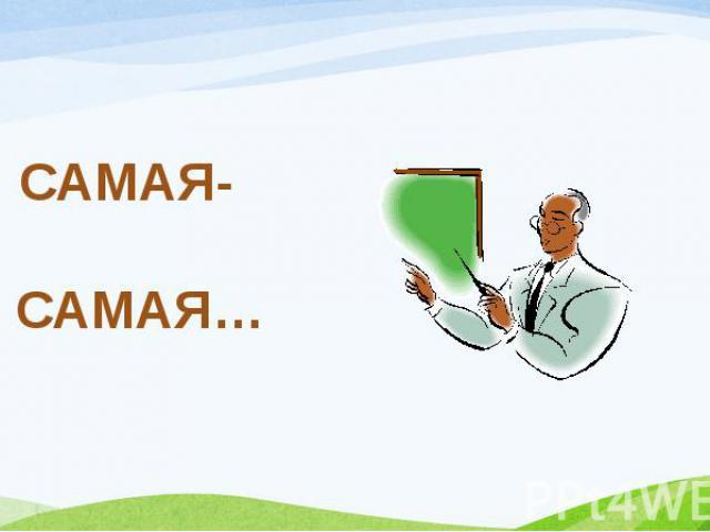 САМАЯ- САМАЯ…