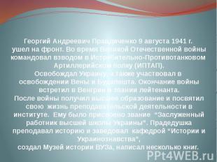Георгий Андреевич Правдиченко 9 августа 1941 г. ушел на фронт. Во время Великой