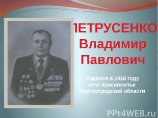 ПЕТРУСЕНКО Владимир Павлович