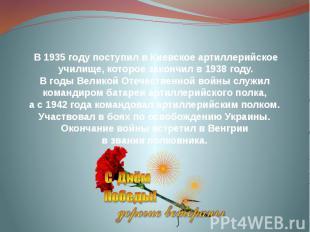 В 1935 году поступил в Киевское артиллерийское училище, которое закончил в 1938