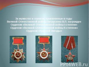 За мужество и героизм, проявленные в годы Великой Отечественной войны Петрусенко
