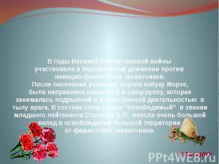 В годы Великой Отечественной войны участвовала в партизанском движении против не