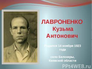 ЛАВРОНЕНКО Кузьма Антонович