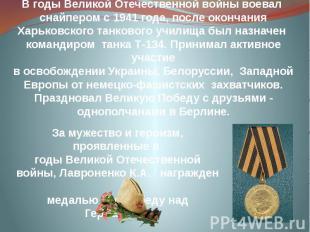 В годы Великой Отечественной войны воевал снайпером с 1941 года, после окончания