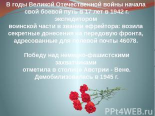 В годы Великой Отечественной войны начала свой боевой путь в 17 лет в 1942 г. эк