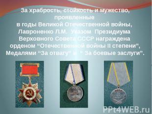За храбрость, стойкость и мужество, проявленные в годы Великой Отечественной вой