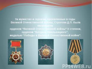 За мужество и героизм, проявленные в годы Великой Отечественной войны, Строгова